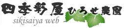 山梨ぶどう産地直送|四季彩屋ひろせ農園|美味しいぶどう通販ホームページ